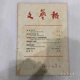 文艺报半月刊 1958第一期 总第209号