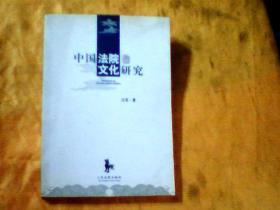 中国法院文化研究