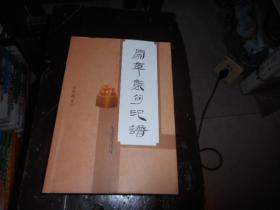 闲章集句印谱【签名本】