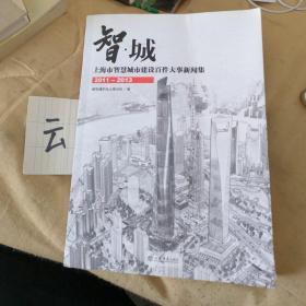 智城   上海市智慧城市建设百件大事新闻集2011-2013