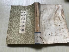 第五才子书施耐庵水浒传 第一册