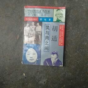 中国现代作家情与爱丛书,胡适,灵与肉之间,胡适的情爱苦旅