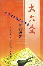 《大六爻》李晨耀著32开176页
