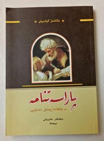 智慧书 永恒的处世经典