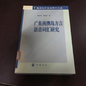 广东南澳岛方言语音词汇研究