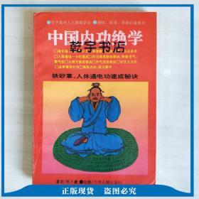 中国内功绝学:铁砂掌、人体通电功速成秘诀
