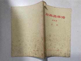 【老版薄本武侠】射雕英雄传 第一、二、四册