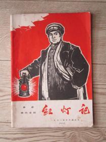 革命现代京剧 红灯记 【1970年5月演出本】
