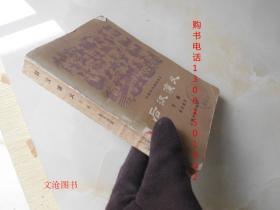 中国历代通俗演义:后汉演义(下册 )