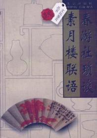 春游社琐谈素月楼联语/文玩鉴赏丛书