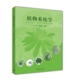 植物系统学