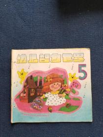 幼儿智力世界 1991 5