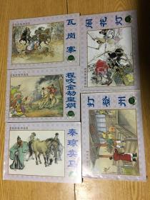 说唐故事选(1-5) 百种精品
