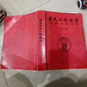 雷氏六修族谱 花台南 校对版