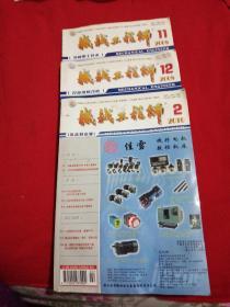 机械工程师2008 年12月, 2008年11月,2010年2月3本杂志合售