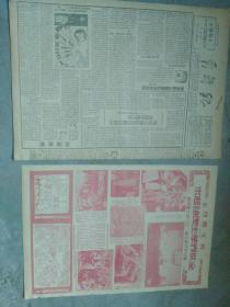 青年报,1950年8月15日,本期一张另附青年画刊一张。庆祝世界学生第二次代表大会开幕。团员对公开党的应有认识。做好土地改革运动以前的建团准备工作。向党学习。不让封建买卖婚姻来害人。朝鲜青年为什么而战。争取美好的将来,世界各国学生为和平,民族独立,民主教育而斗争。