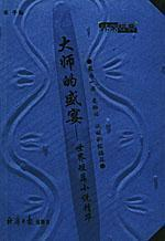 大师的盛宴:世界短篇小说精华