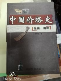 中国价格史:先秦~清朝