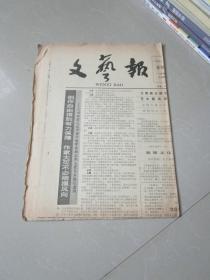 文艺报1985年试刊号