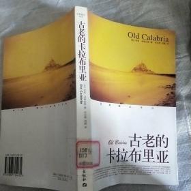 古老的卡拉布里亚——经典游记译丛