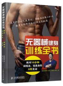 无器械健身训练全书 运动健身 身形训练法 快速练肌肉秘籍技巧 肌肉力量训练 男性减肥瘦身塑身教程书籍 现货  9787115352149