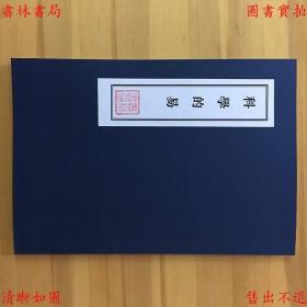 【复印件】科学的易-丁超五著-民国中华书局刊本