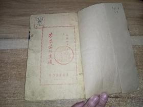 李家庄的变迁 1947年初版
