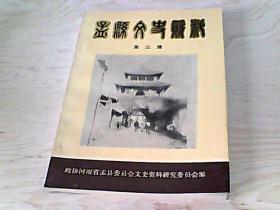 孟县文史资料(第三辑)