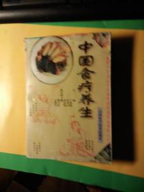 中国食疗养生
