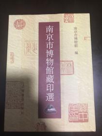 《南京市博物馆藏印选》
