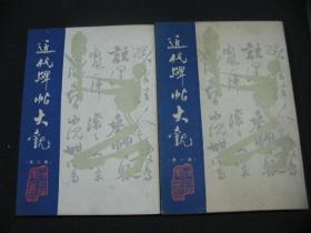 近代碑帖大观 (1—4)1版2印