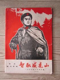 革命现代京剧 智取威虎山 【1969年10月演出本】
