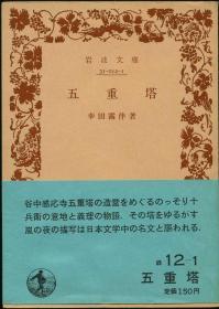 五重塔(岩波文库)
