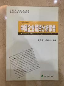 中国企业投资分析报告 2005年版