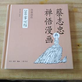 260字心经:蔡志忠禅语漫画
