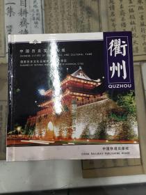 中國歷史文化名城《衢州》畫冊風景歷史文化照片等,未開封,庫存新書
