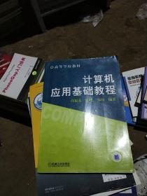 高等学校教材:计算机应用基础教程