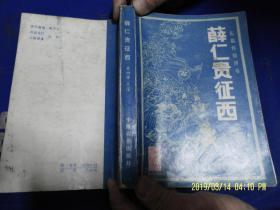 长篇传统评书:薛仁贵征西 【精美绣像】单田芳、王莹著   1986年1版1印