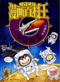 漫画百科王-宇宙探索