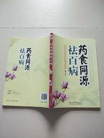 药食同源祛百病——中医民间药膳食疗防治病方1600例