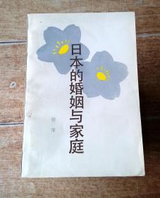 日本的婚姻与家庭