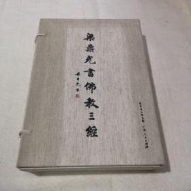梁鼎光书佛教三经(共3册)附送6枚书签