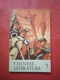 CHINESE LITERATURE(中国文学 英文月刊)1970 5