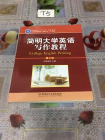 """江苏省精品课程""""英语写作""""主干教材:简明大学英语写作教程(第2版)"""