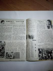 电影世界 1985