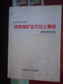 2005一一2010年河南煤矿较大以上事故调查报告集