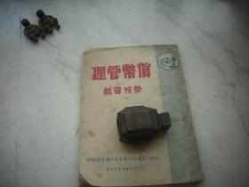 1950年-中国人民银行河南省分行营业部印【货币管理参考资料】全一册!