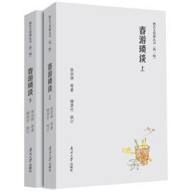 春游琐谈 (32开平装全二册)