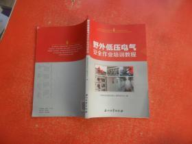 野外电压电气安全作业培训教程