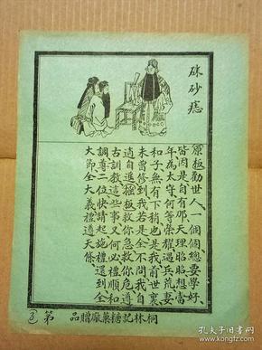 """民国戏单:桐林记糖果厂绿彩纸是石印 朱砂痣  背贴桐林记糖果厂    """"八宝凉糖糖标一张"""